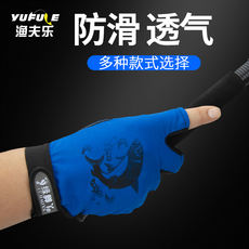 Fishing gloves Lu Yalu three fingers waterproof and breathable sunscreen anti-skid catch fish fishing fishing sea fishing autumn and winter fishing equipment