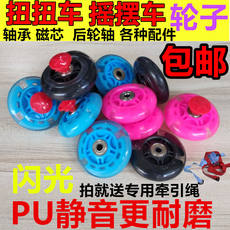 Twisting wheel swinging wheel scooter accessories bearing mute wheel flash wheel yo car front and rear wheels