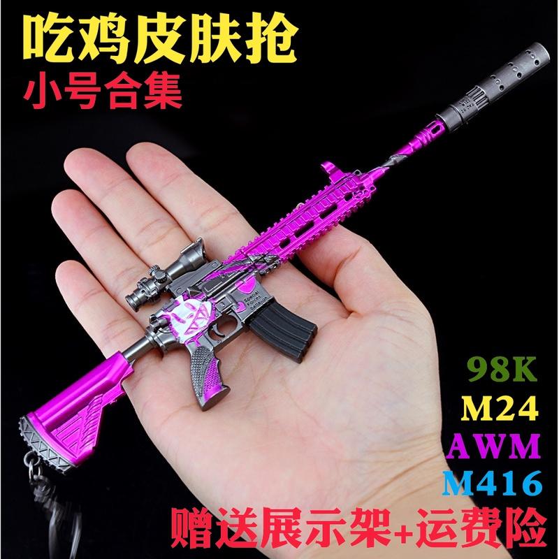 吃鸡玩具装备绝地求生武器皮肤AWM98K狙击抢全金属M416模型小挂件