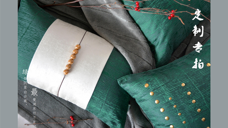 软装床品样板房床品欧式现代中式蓝绿咖灰色软装床品高端定制链接