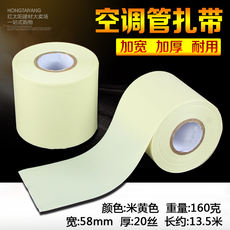 Gree air conditioning insulation tube wrap belt bag with tape Gree air conditioning cable tie straps good toughness thickening tie