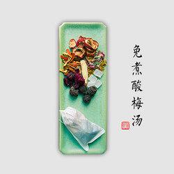 等茶【免煮冲泡酸梅汤】乌梅汤 大鱼肉油腻消买/首买2送1/份5包