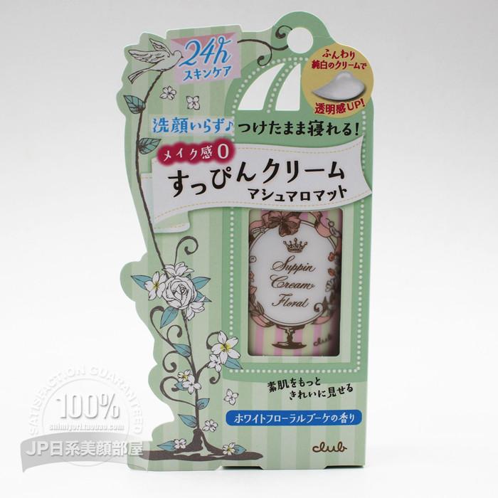 日本CLUB出浴素颜BB霜/保湿乳液/免卸养肤隔离妆前打底绿色百合味
