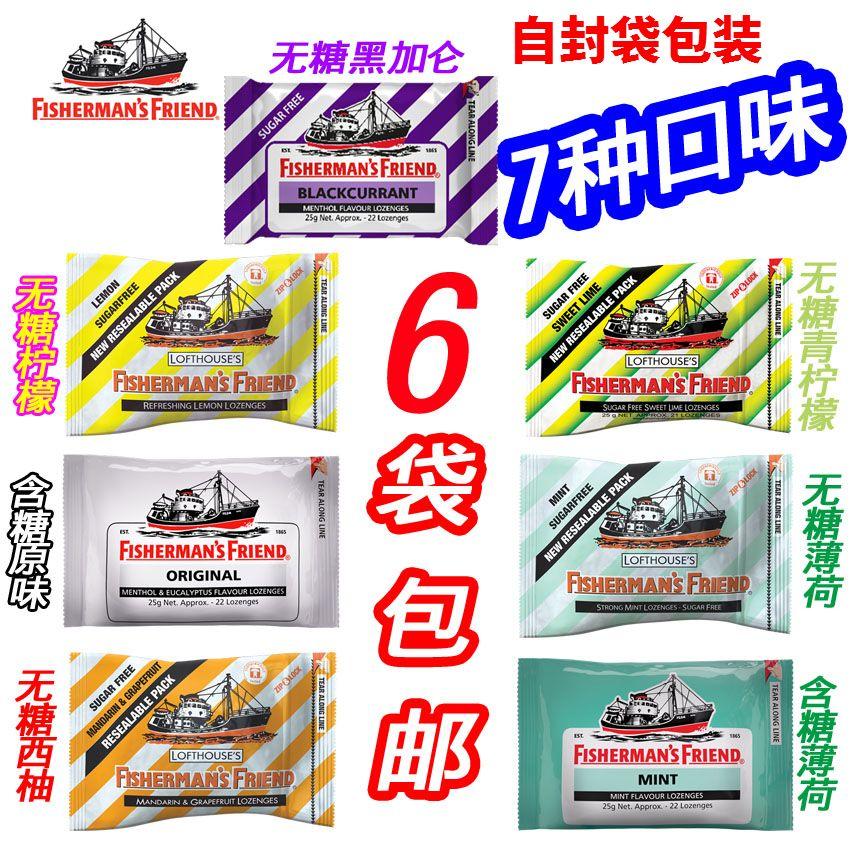 新日期英国渔夫之宝健怡无糖润喉薄荷糖25g袋装 7味可选 6件包邮