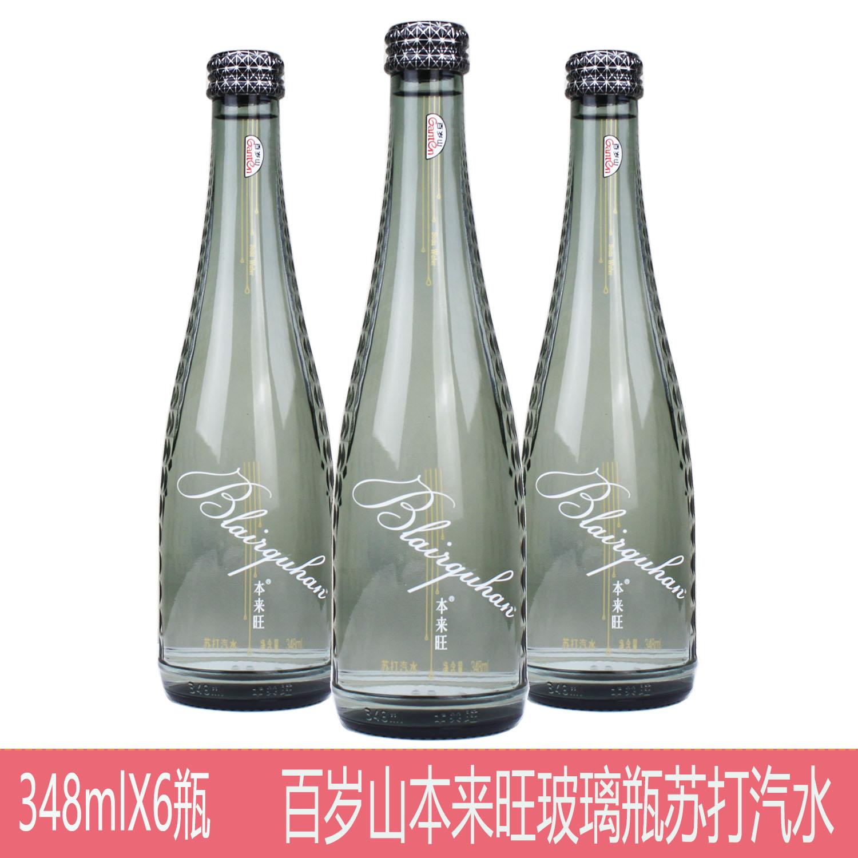 百岁山 本来旺苏打汽水348ml*6瓶酒吧KTV玻璃瓶装水无糖气泡水
