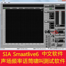 SIA Smaartlive6 Acoustic Acoustic Frequency Howling Sound Pressure Level Test Software Chinese Version