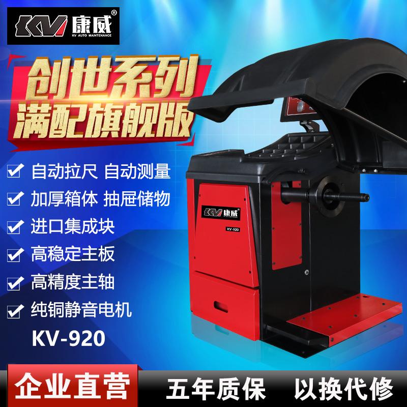 威信/康威汽保电脑全自动中小型汽车轿车动平衡机轮胎平衡仪KV920