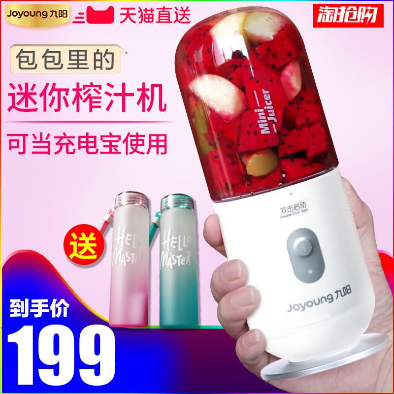 Joyoung/九阳 JYL-C902D榨汁机家用迷你学生榨汁杯电动便携式果汁