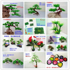 Landscape bonsai accessories rockery small ornaments anti-real small pine lawn aquarium decoration home swing gardening supplies