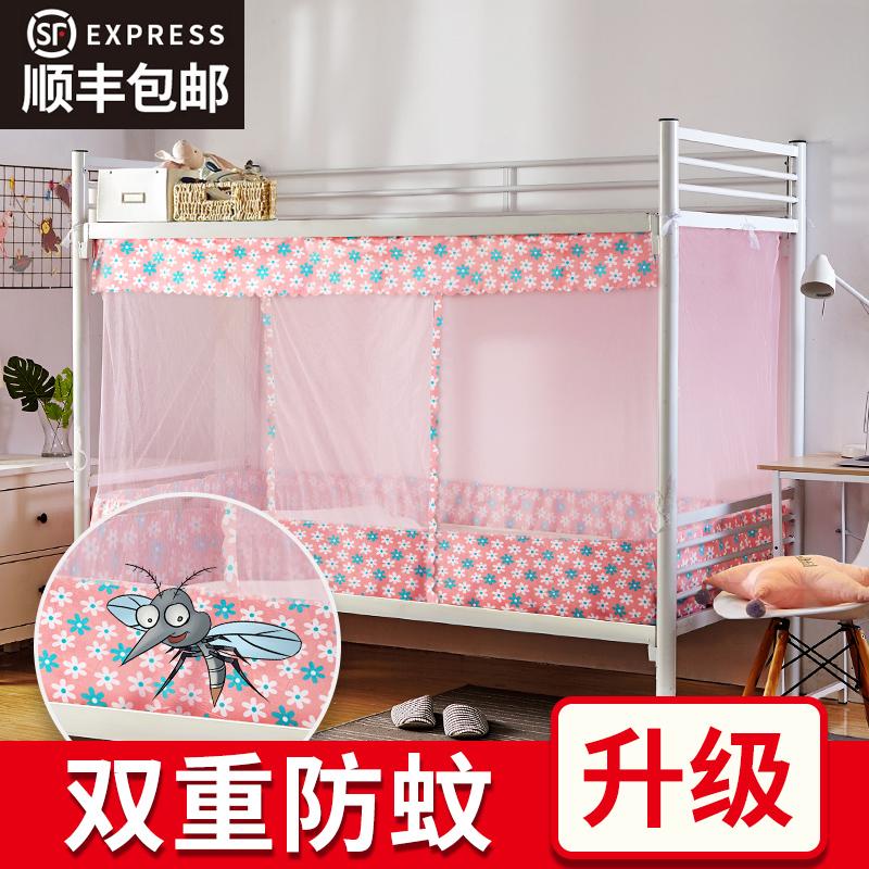 大学生蚊帐宿舍寝室1.0M1.2米1.5m上铺下铺上下床单人床新款蚊帐