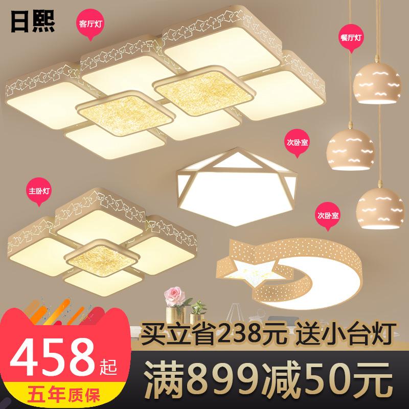全屋成套灯具套餐组合三室两厅客厅灯简约现代led吸顶灯套装灯饰