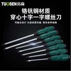 Tuo Sen chrome vanadium steel thread handle screwdriver screwdriver word cross can tap through the heart screwdriver manual tool screwdriver