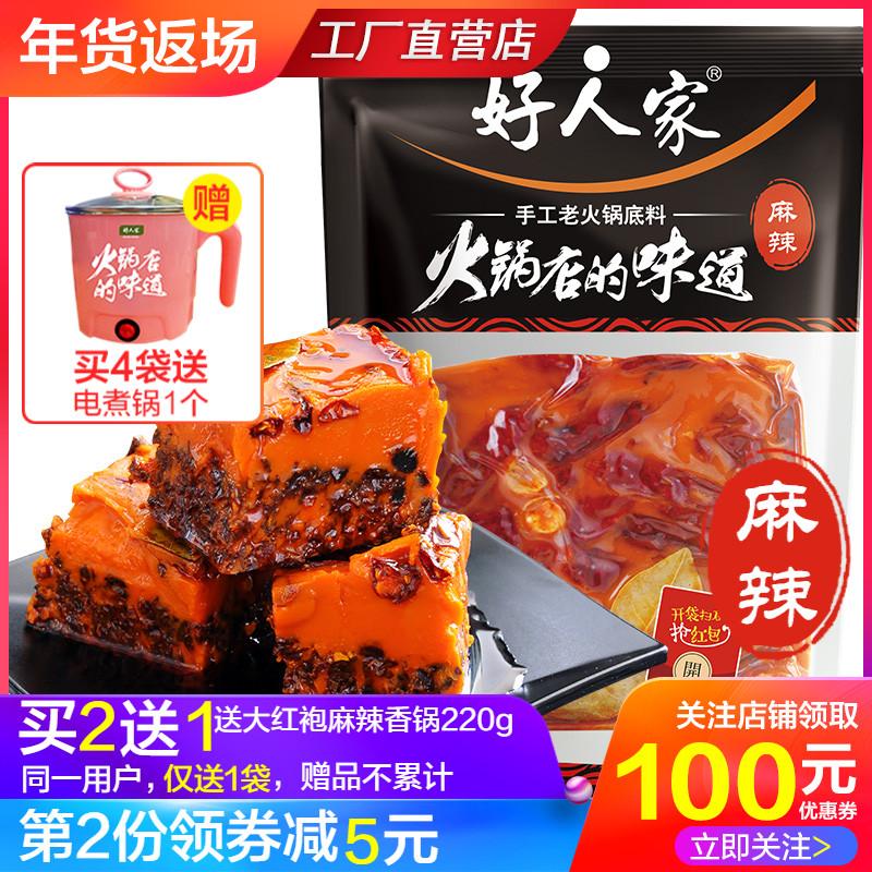【1袋包邮】好人家火锅底料500g牛油手工火锅麻辣烫料麻辣香锅