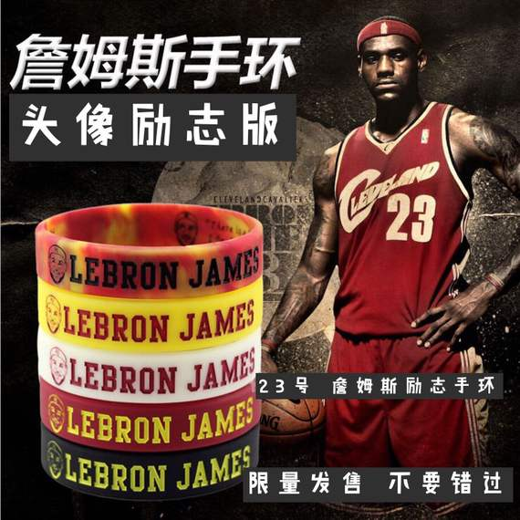 NBA Cavaliers star 23rd James avatar inspirational bracelet JAMES lava camouflage luminous silicone wristband