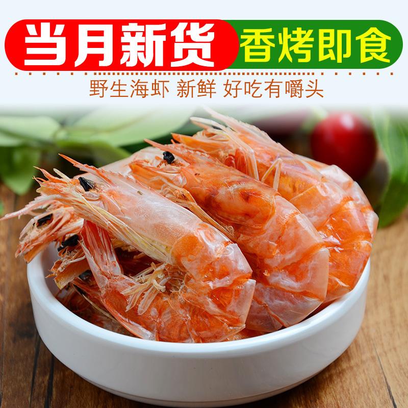香烤虾干小虾干零食即食500克批发干货盐散装海鲜大对虾特级包邮
