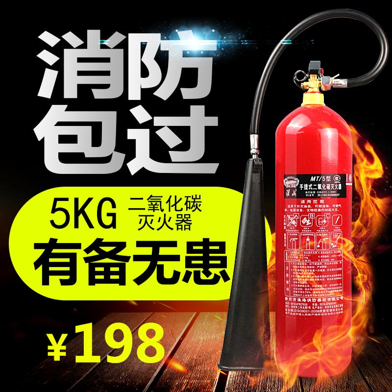 淮海MT5公斤手提式二氧化碳灭火器 CO2灭火器 5KG灭火器 检测报告