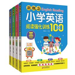 新概念小学英语阅读强化训练100篇天天练全套4本3-5-6三四五六年级小学生英语课外读物口语理解零基础语法教材教辅书籍知识大全