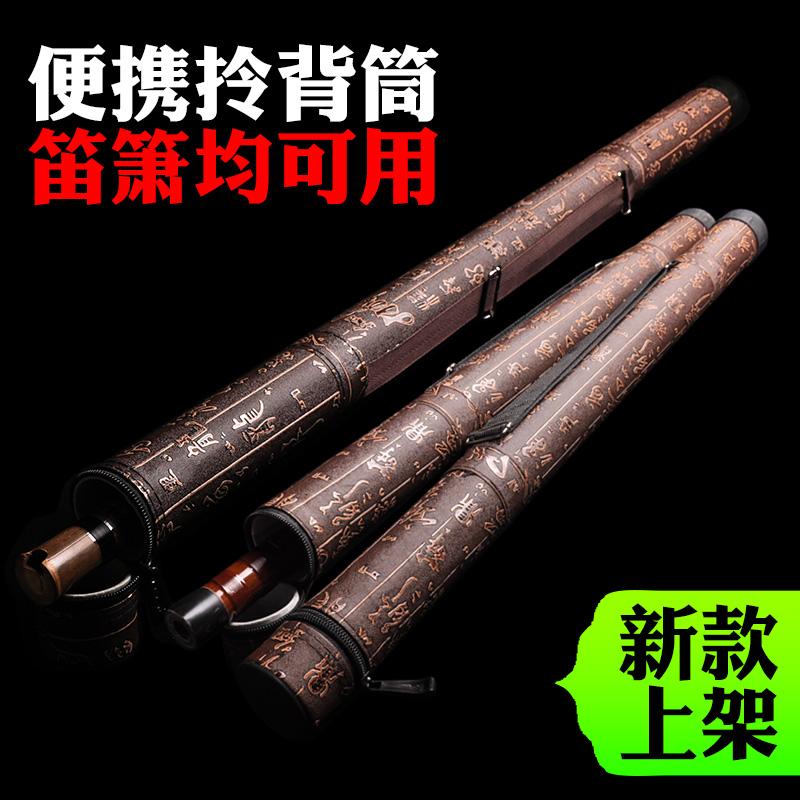 便携箫筒/可拎可背箫笛包/盒/笛子包筒/古典皮纹/硬质防水型/新品