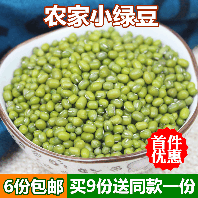 绿豆 新货农家自种小绿豆 笨绿豆 明绿豆 绿豆汤五谷杂粮粗粮250g