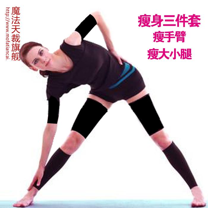 日本款瘦小腿强效袜套瘦小腿神器瘦大腿套蝴蝶臂瘦手臂共三件套