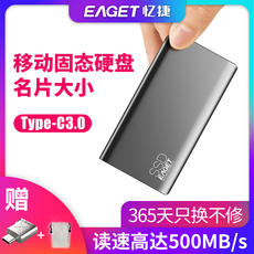 Yi Jie solid state mobile hard disk 500g mobile SSD mobile phone hard disk 256g external 128G large capacity 1t 512g