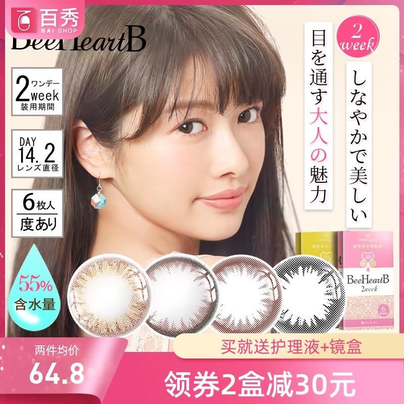 日本妆美堂beeheartb美瞳双周抛6片大小直径人鱼姬网红女隐形眼镜