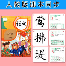 2018 new edition editor PEP second grade language language students primary school literacy card textbook synchronization