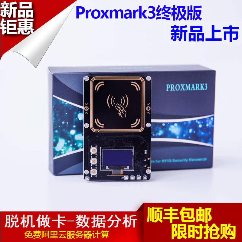 PM3 Proxmark3 5.0 ICID读卡全加密卡解密门禁电梯卡防复制机器