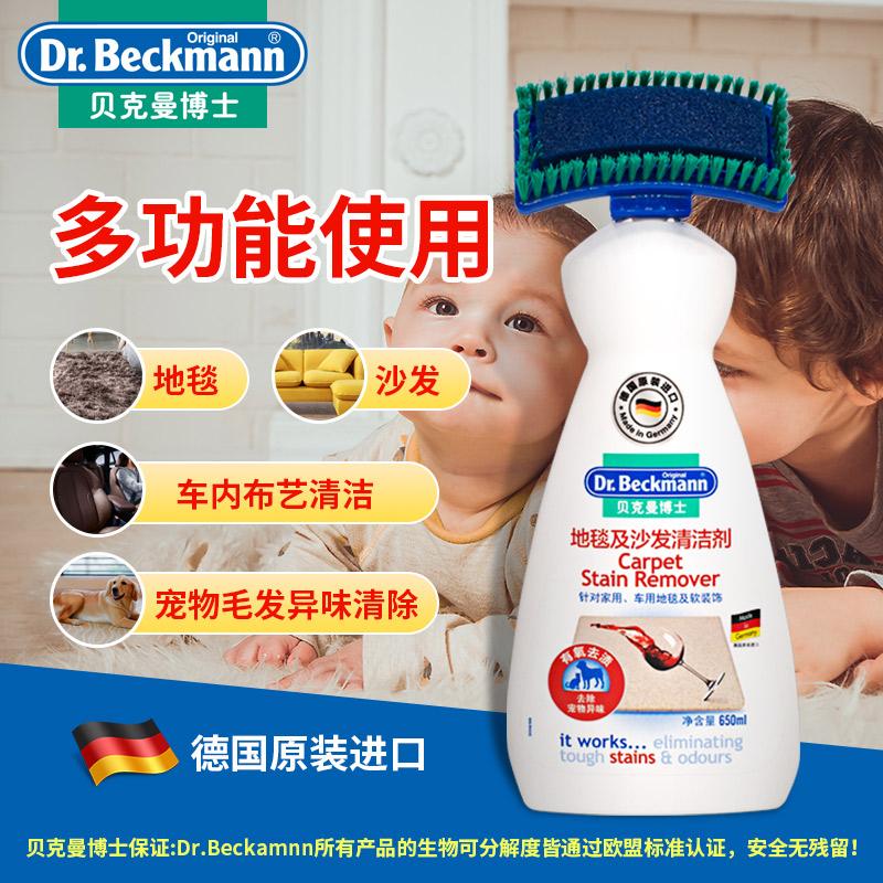 德国进口贝克曼地毯清洗剂 免水洗沙发清洗神物家用清洗 650ml/瓶