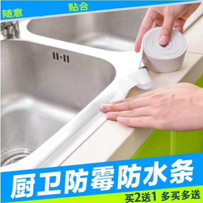 厨房防水贴防潮美缝胶带挡水包边条窗户缝隙密封条厨卫水槽防霉贴