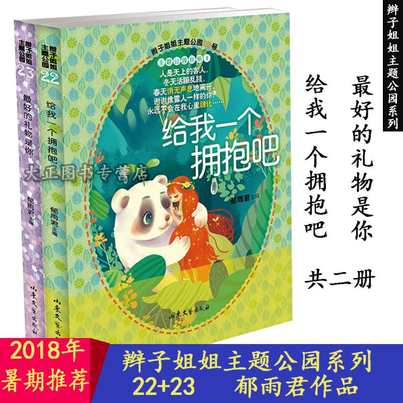 郑州发货 2018暑期推荐 辫子姐姐主题公园系列22+23 给我一个拥抱吧+最好的礼物是你 共2册  郁雨君著 四至六年级暑期推荐阅读书目