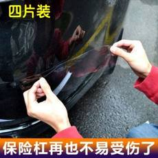 Lincoln MKC car bumper protection film paint protective transparent film scratch-resistant scratch sticker film