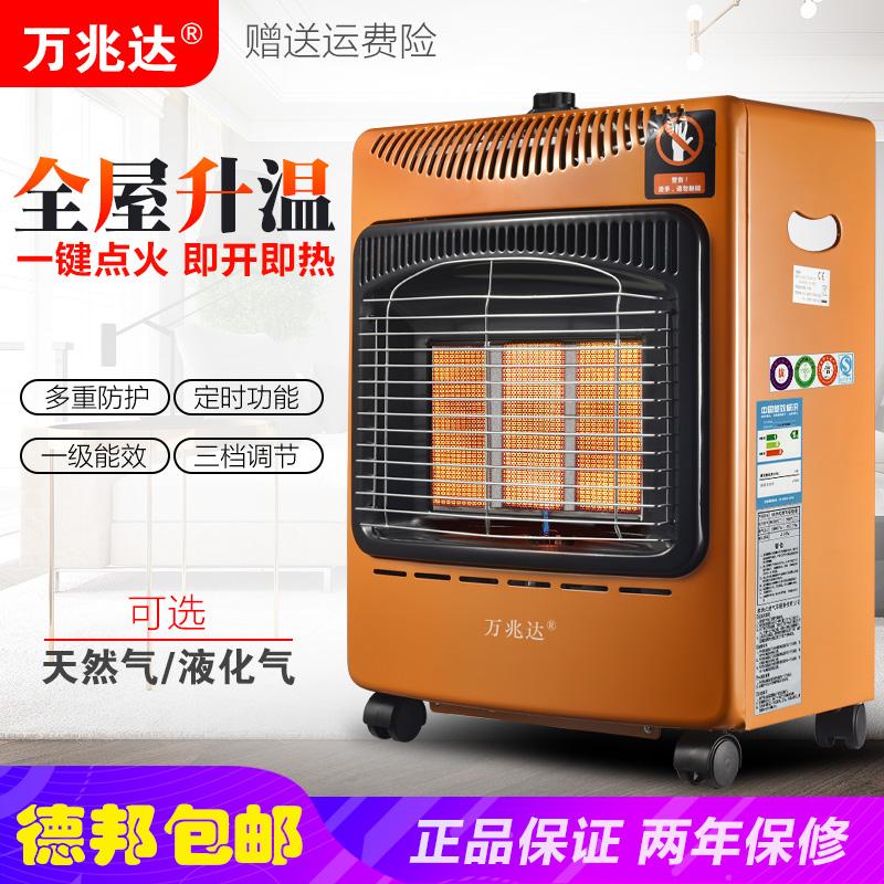 燃气取暖器天然气液化气家用迷你取暖炉速热节能室内移动式烤火炉