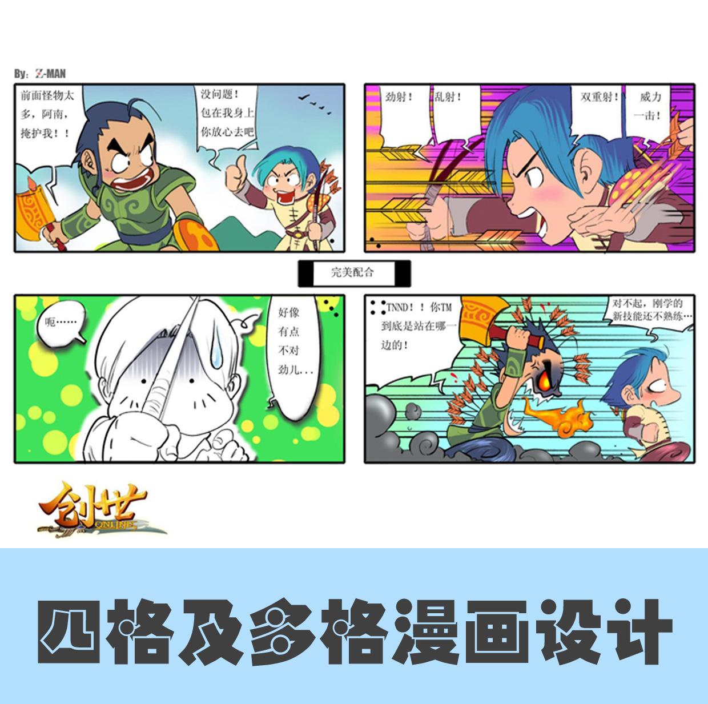 游戏推广宣传 四格漫画设计 漫画设计 多格营销漫画 品牌故事漫画