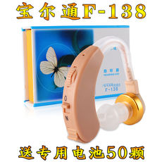 Baoertong hearing aid wireless ear-back F-138 hearing aids for the elderly hearing aids