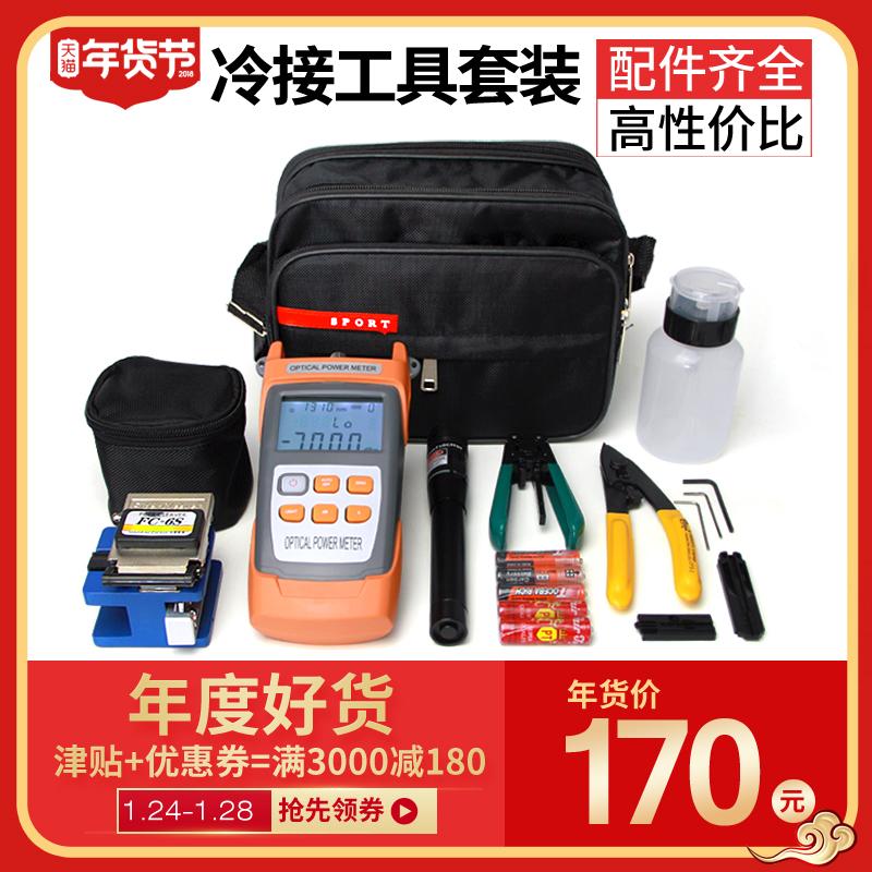 FTTH光纤冷接工具包熔接机套装皮线工具箱光功率计红光笔切割刀
