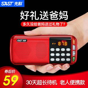 先科N28收音机老人老年人便携式播放器充电广播随身听新款小半导体音乐听歌书小型戏曲听戏唱戏歌曲音响插卡