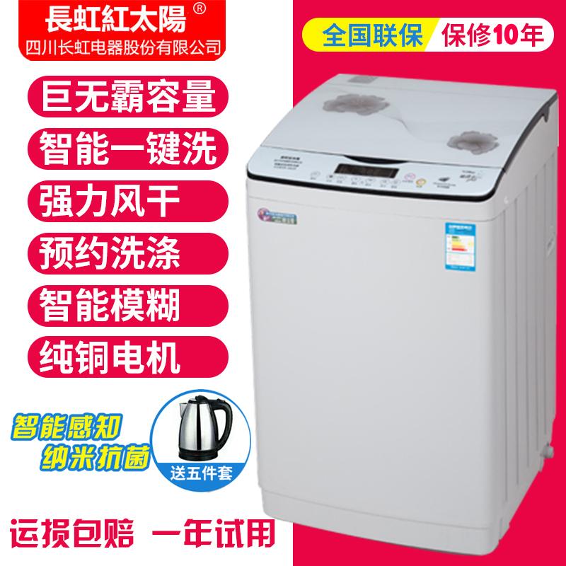 长虹12公斤大容量全自动洗衣机家用波轮风干杀菌静音宾馆酒店包邮