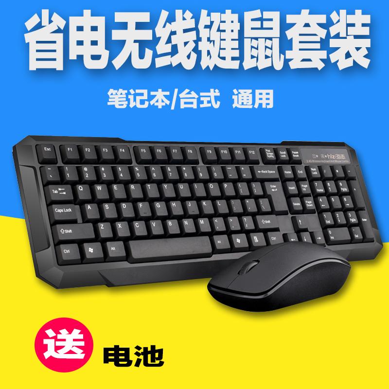 华硕联想惠普笔记本键盘鼠标无线套装办公商务游戏家用男无声静音