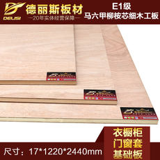 Delice plate Malacca blockboard E1 grade large core board bottom bag door wardrobe cabinet frame furniture board