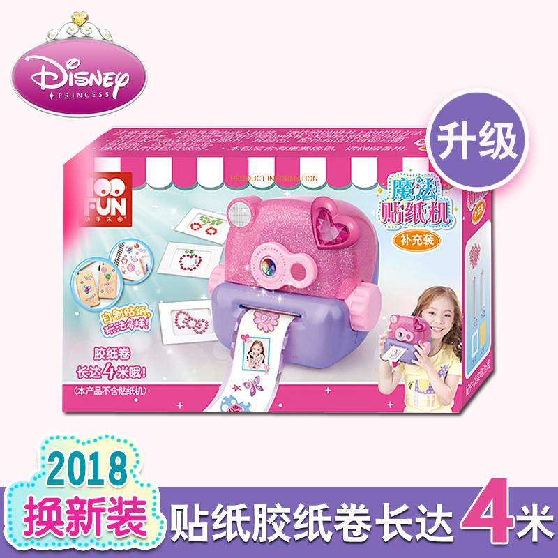 迪士尼女孩玩具公主魔法贴纸机补充装配件儿童手工创意DIY钻石画可领取领券网提供的3元优惠券
