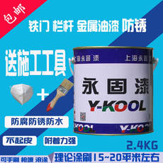 Yonggu brand phenolic blending iron door iron red primer antirust paint metal paint antirust paint railing red Dan antirust paint