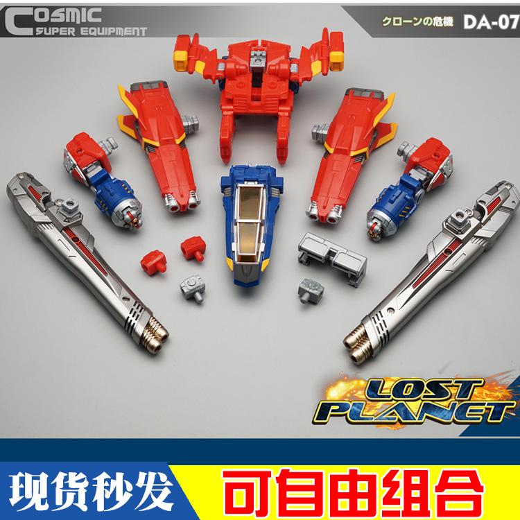 MFT 迷失星球变形玩具金刚戴亚克隆 DA-07宇宙超级武器DA01配件包