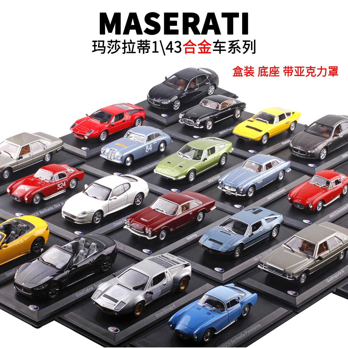 LEO原厂1:43玛莎拉蒂全系合金汽车模型 总裁经典复古肌肉跑车收藏