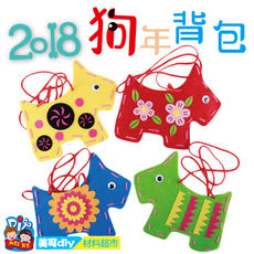 US can diy 2018 dog new non-woven handmade DIY kits dog backpack kindergarten parent-child manual