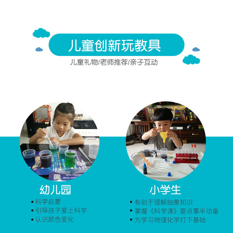 儿童趣味科学实验套装stem玩具益智器材小学生幼儿园手工制作材料