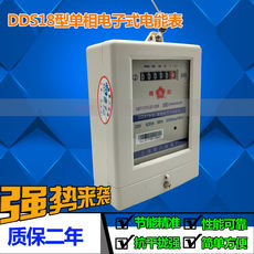 Household single-phase electronic energy meter 220V 5~20A high-precision rental room air conditioning special energy meter