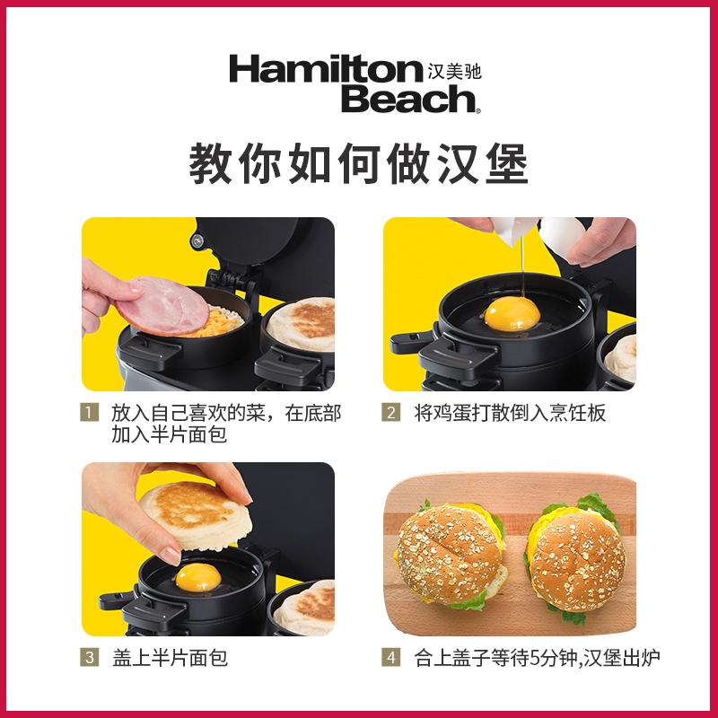 汉美驰25490-CN家用早餐机汉堡机多功能三明治机电饼铛三文治机