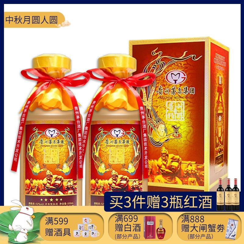 贵州茅台集团 52度特醇酒浓香型陈年老酒500ml*2瓶白酒送礼礼盒装