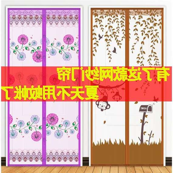 Curtain summer anti-mosquito home silent sand window door anti-mosquito encryption curtain living room bedroom magnetic automatic